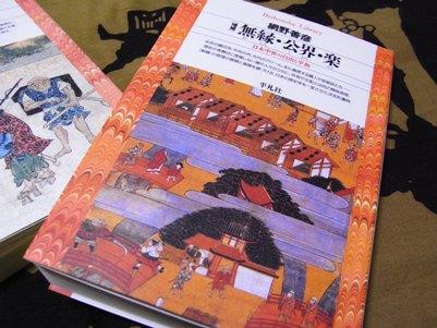 無縁・公界・楽 日本中世の自由と平和/網野善彦: DESIGN IT! w/LOVE