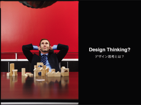 whats_design_thinking.png