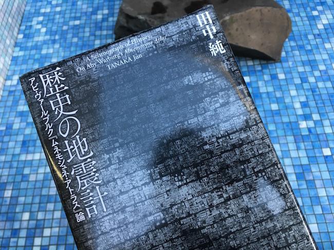 歴史の地震計